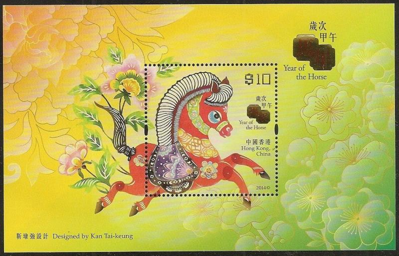 Hong Kong Year of the Horse HKD $10 stamp sheetlet MNH 2014