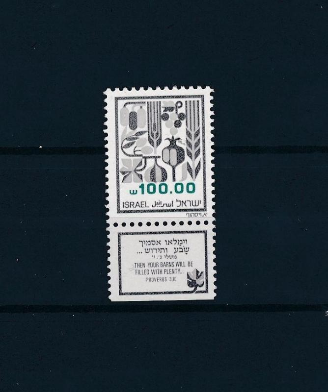 [57617] Israel 1984 Definitives with two phosphor stripes MNH
