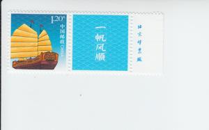 2014 PR China Sailing Special Use Stamp (Scott 4169) MNH