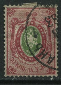 Russia 1866 30 kopecks used