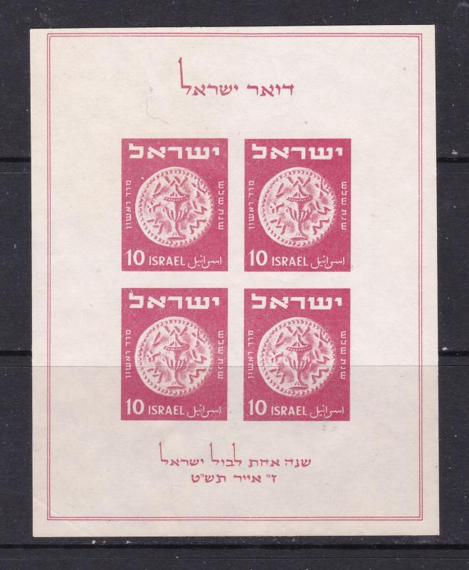 Israel the 1949 mini sheet MNG