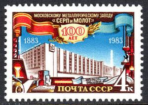 Russia 5189, MNH. Hammer and Sickle Steel Mill, Moscow, Centenary, 1983