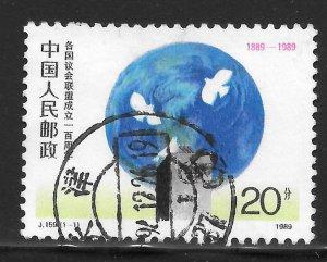 China Used [7769]