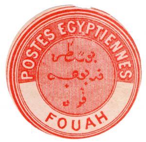 (I.B) Egypt Postal : Inter-Postal Seal (Fouah)