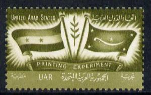 Egypt 1959 perforated proof inscribed \'United Arab State...
