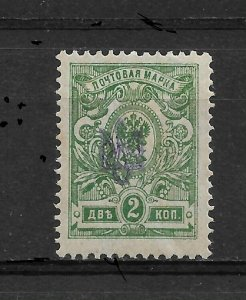 Ukraine/Russia 1919, Civil War, Poltava, 2 kop ,VF MLH*OG (OLG-8)