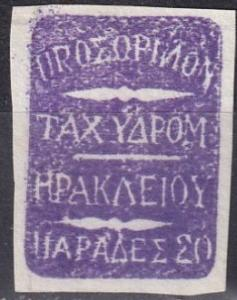 Crete #1  F-VF Unused CV $425.00 Z924