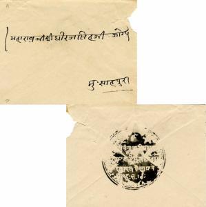 Indian States Jaipur Hand Stamp Seal c1890 Domestic use.  Seal indicates paym...