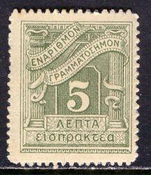 Greece; 1913: Sc. # J66: *+/MLH Single Stamp