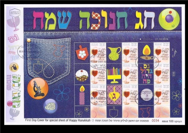 ISRAEL STAMPS 2015 HANUKKAH SHEET ON FDC SCIENCE