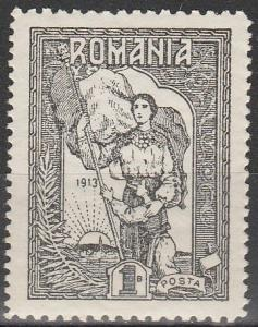 Romania #230 F-VF Unused (S3882)