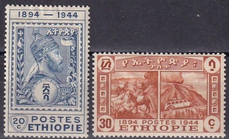 Ethiopia #274-5  F-VF Unused CV $15.25 (Z6143)