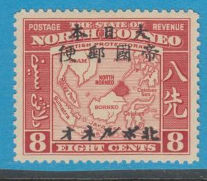 NORTH BORNEO N21 JAPANESE OCCUPATION MINT NEVER HINGED OG NO FAULTS EXTRA  FINE