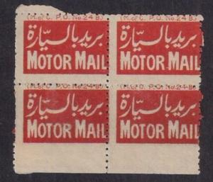 Egypt: Motor Mail label block of four w Wing Margin HIGHLY UNUSUAL ITEM!