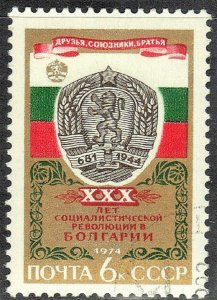 RUSSIA  SC# 4243 **MNH** 1974  6k  SEE SCAN