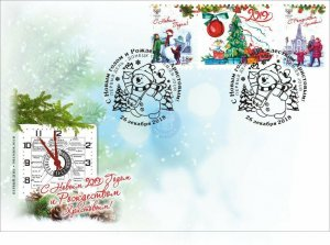Stamps of Ukraine 2018. (Local) - Envelopes of the first day. Happy New Year 201