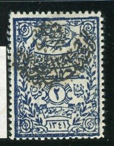 SAUDI ARABIA;  1925 NEJDI Occupation (July) Fiscal Optd. 1pi. Mint value