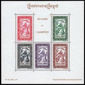 Cambodia Scott 18a Souvenir Sheet (1955) Mint NH VF C