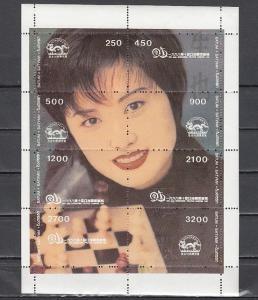 Batum, 1996 Cinderella issue. Chess sheet of 8. Hongpex Stamp Expo.