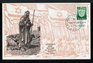 Israel Post office opening of Nablus 13.7.1967 Simons maximum card. x22828
