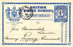 North Borneo 6c Coat of Arms Postal Card 1894 Sandakan to Leipzig, Germany.  ...