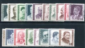 Japan 480-497 MNH Berühmte Men