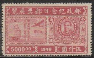 China Sc#784 MNG