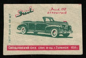 1958, ZIL-110 convertible, Matchbox Label Stamp (ST-90)