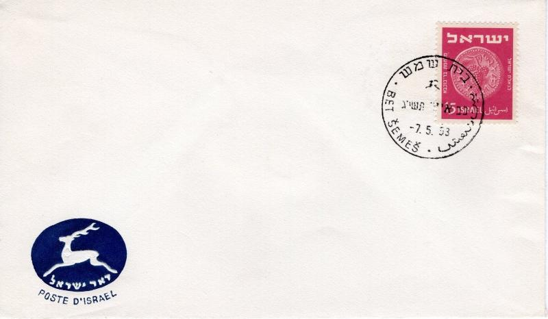 ISRAEL -  1953 CANCEL   FDC5364