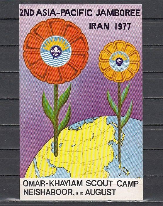 Persia, 1977 issue. 2nd Asia-Pacific Scout Jamboree Post Card.