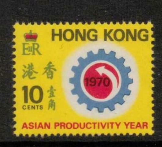 HONG KONG SG267 1970 ASIAN PRODUCTIVITY YEAR MNH