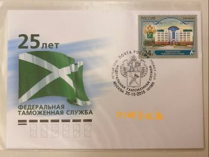 Russia 2016 FDC Federal Customs Service Office Architecture Organizations Stamp