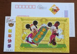Disney Mickey Mouse,Animation Film,China 2008 jingjiang post lunar new year PSC