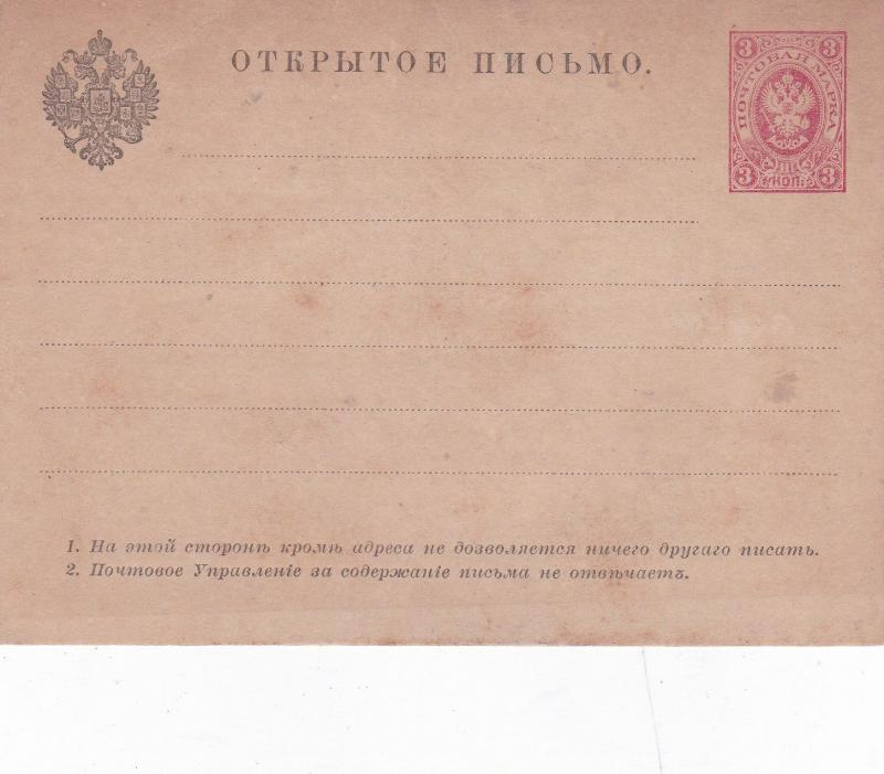 Russia 3 Kon Prepaid Postcard 1885 Unused