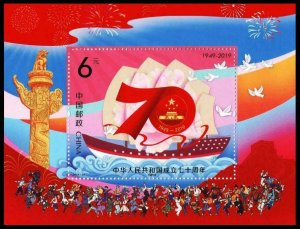 TangStamps: China  2019-23M 70th Anniv. of the Founding of PRC Souvenir Sheet