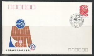 China, Rep. 06/APR/93/93. Chinese Chess Federation Commemorative Cover. ^