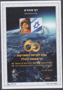 2021IsraelMaximum card60 years of the first manned space flight