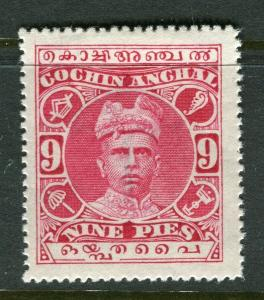 INDIA COCHIN; 1911 early local Raja Varma issue Mint hinged 9p. value
