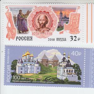 2018 Russia M. Yaroslavich/Museum Reserve Dmitrov Kremlin (Scott NA) MNH