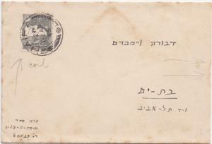 PALESTINE 1943 TOMB OF RACHEL 10M COIL STAMP PEWRF 14.5 X 14 ON COVER