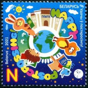 2021 Belarus Postcrossing (Scott NA) MNH