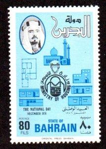 BAHRAIN 253 MH SCV $4.50 BIN $2.25 BUILDINGS