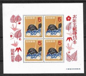 Doyle's_Stamps: MNH 1956 Japanese Postal Lottery Souvenir Sheet, Scott #634**
