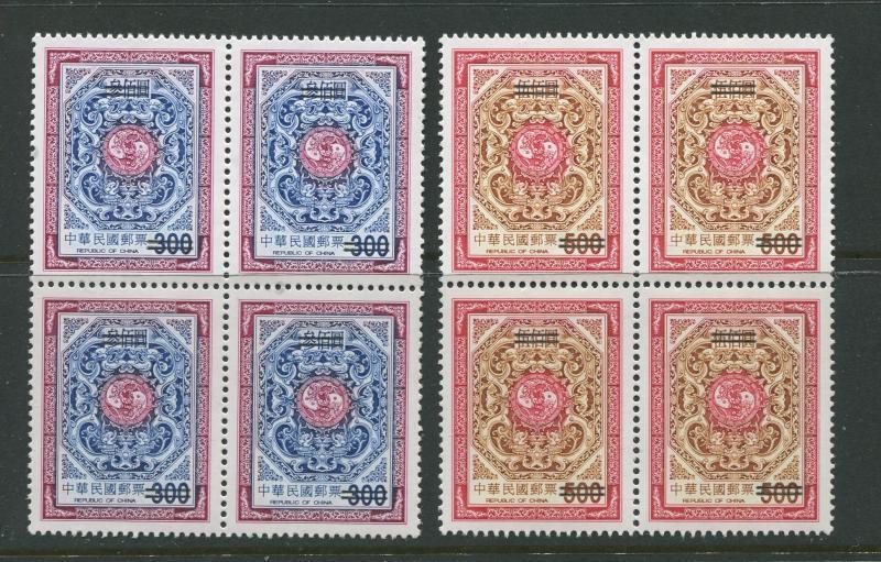 Taiwan- Scott 3131-3132- Carp & Dragon Specimen Issue -1997-MNH- Set of 2 Stamps
