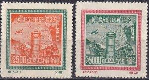 China #1L162-3    F-VF Unused CV $90.00 (Z2980)
