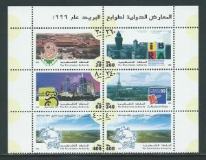 Palestine Authority 96 1999 125th UPU Philatelic Exhibiti...