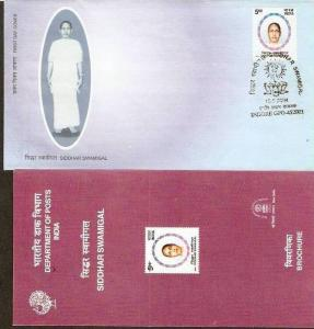 India 2004 Famous People Siddhar Swamigal Spiritual Teacher Sc 2060 FDC + Bla...