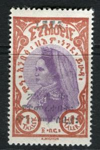 ETHIOPIA;  1928 Opening of PO at Addis Mint hinged 1t. value