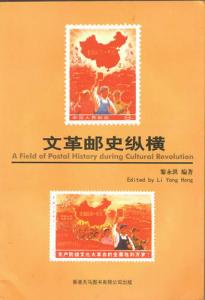 Field of Postal History During Cultural Revolution, by Li Yong Hong. NEW