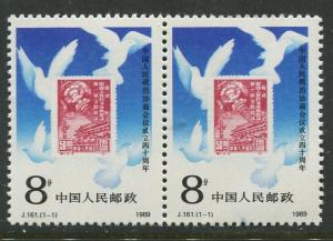 China - Scott 2232- Peoples Political Conf.-1989 - MNH- Joined Pair of  8f Stamp